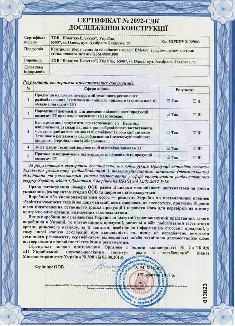 Сертификаты, фото № 20