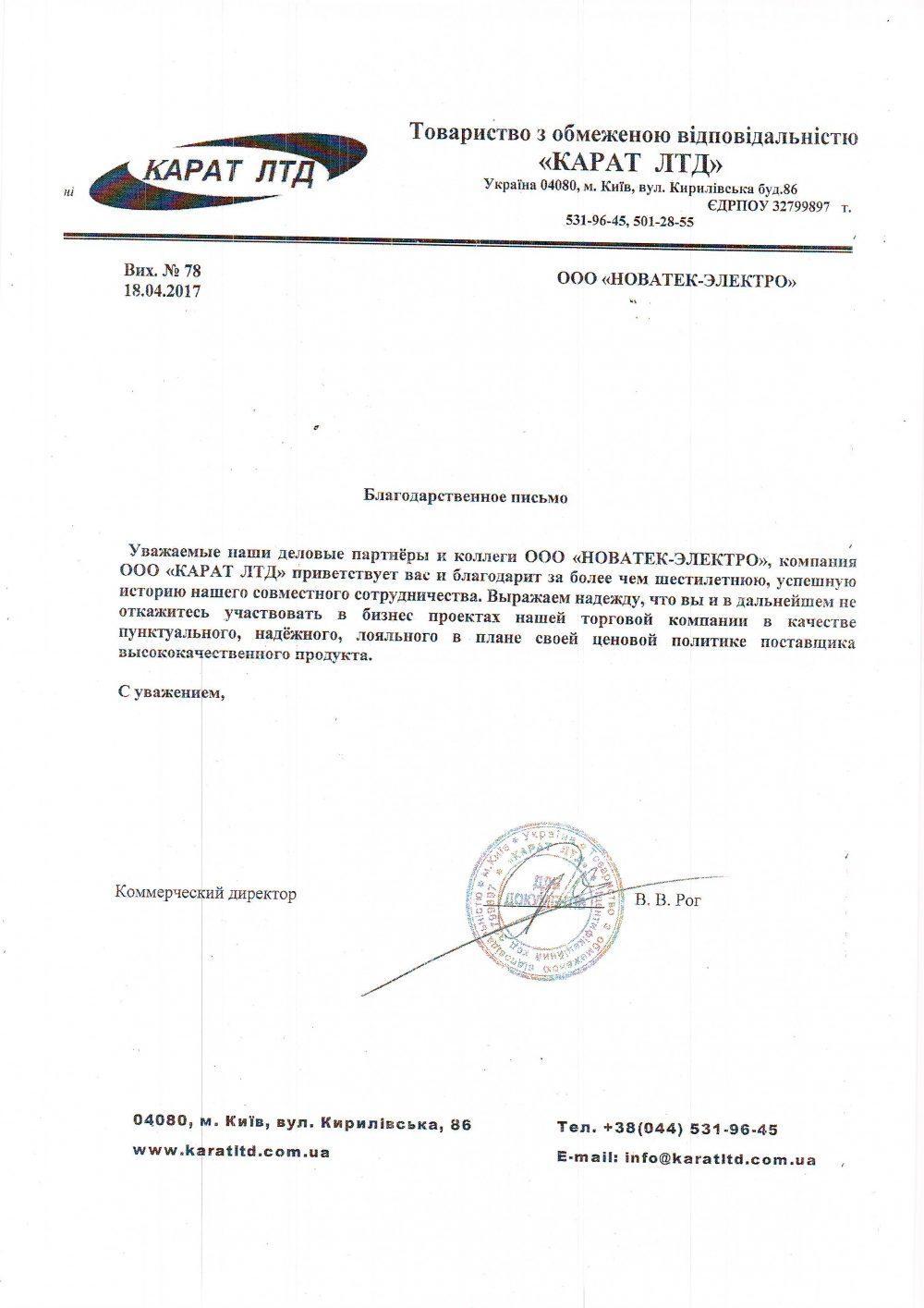 Skanirovat10693-e1499072494191